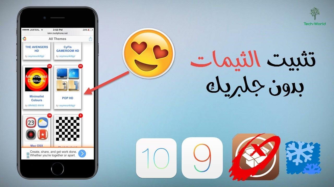 صورة كيفية تثبيت الثيمات على الهواتف بدون جلبريك | How to customize iPhone with skins