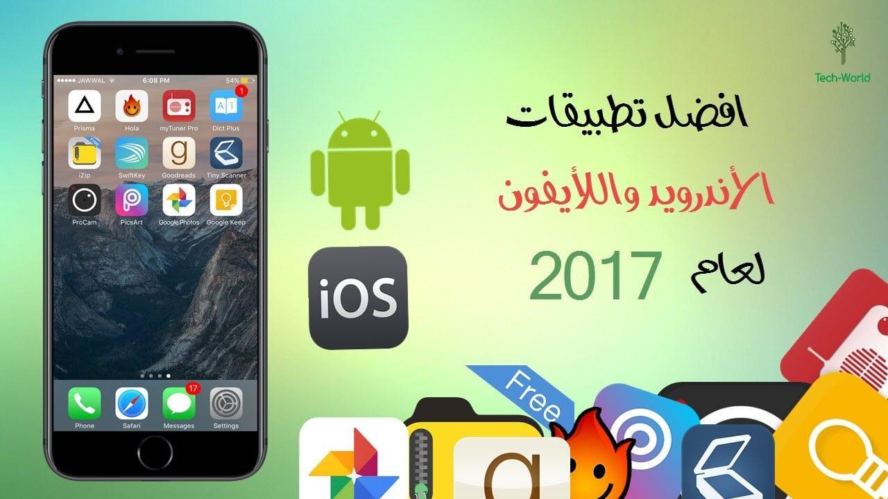 صورة أفضل تطبيقات لعام 2016 ل ios و الأندرويد – Top apps of 2017 for Android and iPhone