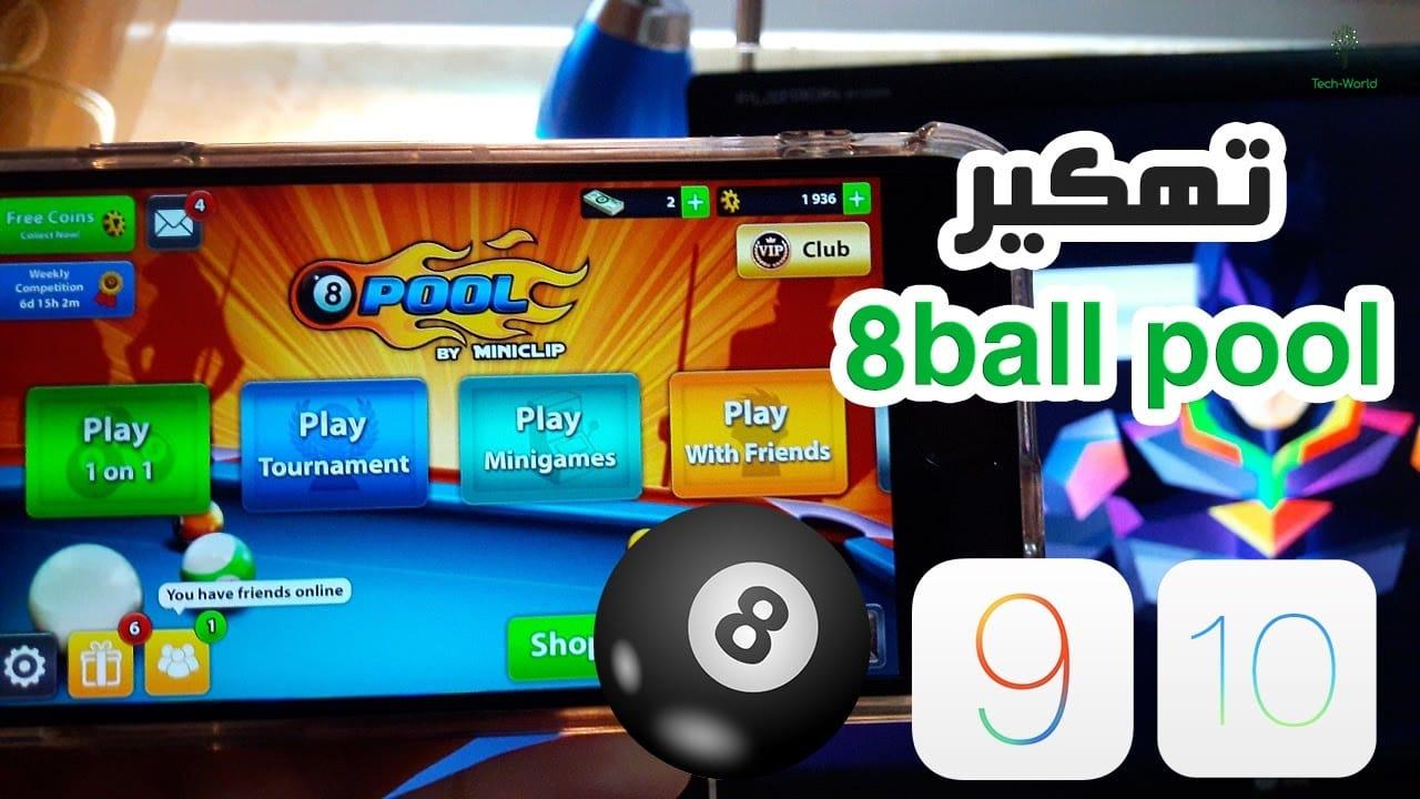 صورة تهكير لعبة 8 ball pool للآيفون بدون جيلبريك ios10