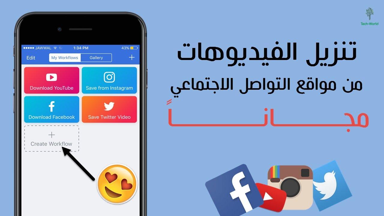 صورة تحميل الفيديوهات من الفيس بوك وتويتر وانستجرام ويوتيوب  بضغطة زر للآيفون بدون جيلبريك ومجاناً