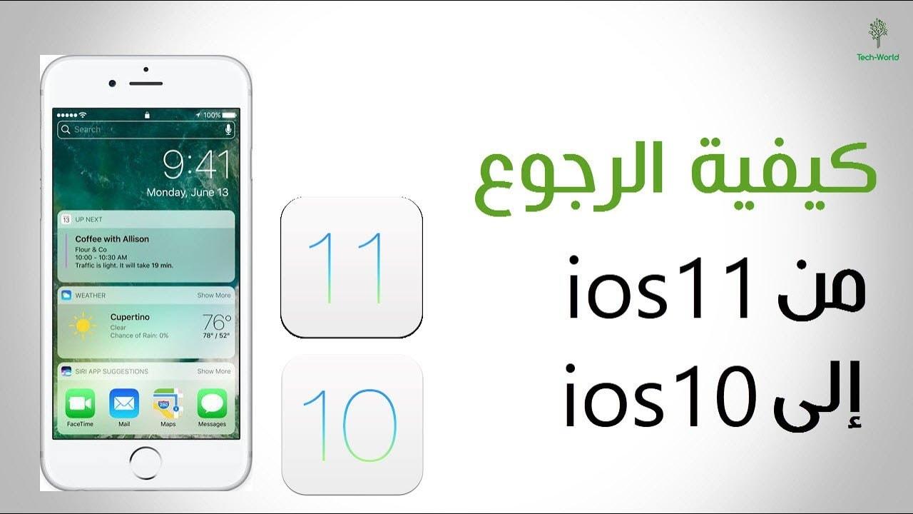 صورة استرجاع إصدار ios10 بعد التحديث لios11