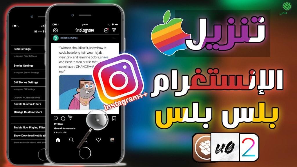 صورة كيفية الحصول على تطبيق Instagram بلس بدون تعطيل مجانٌا ومدى الحياة للآيفون والأيباد!