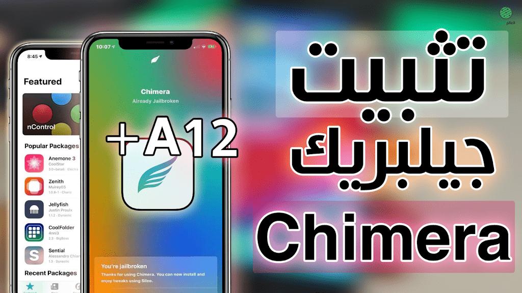 صورة جيلبريك إلكترا الجديد Chimera ل IOS12.0-12.1.2 لجميع أجهزة الآيفون | A7-A12!