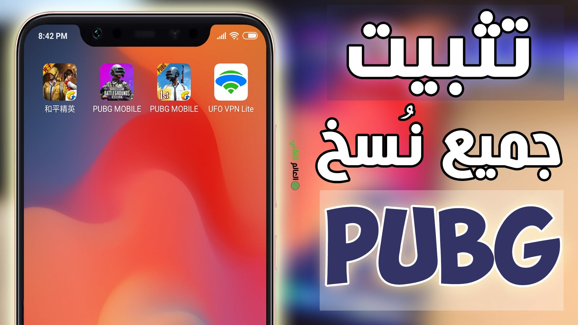 صورة تنزيل جميع نسخ PUBG لهواتف الأندرويد، النسخة الصينية والكورية!