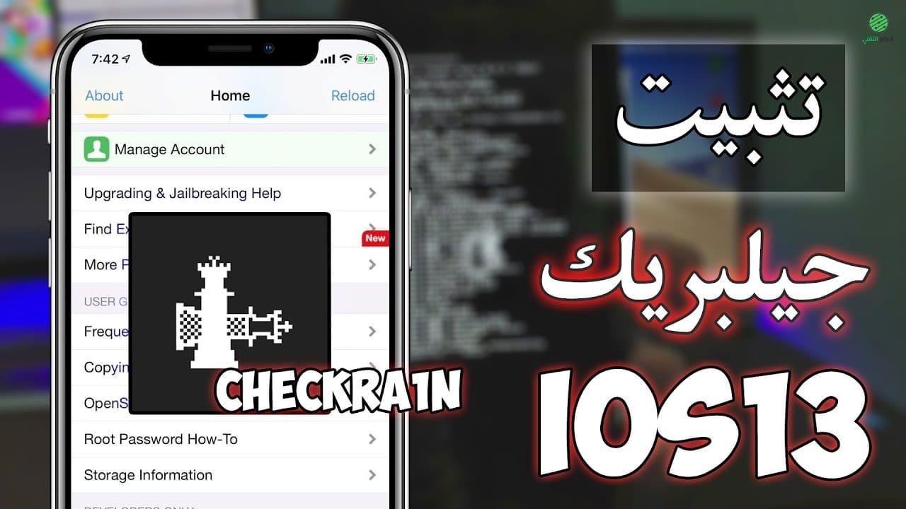 صورة جيلبريك CheckRa1n للآيفون/ الآيباد iOS 13.7 وأقل.