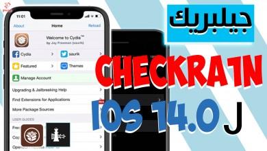 صورة جيلبريك Checkra1n ل iOS 14.0