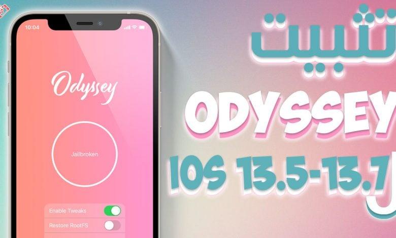 جيلبريك Odyssey لiOS 13.5-13.7