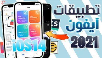 صورة أفضل تطبيقات آيفون 2021 تطبيقات مميزة ومجانية