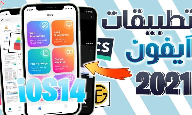 غلاف تطبيقات آيفون 2021
