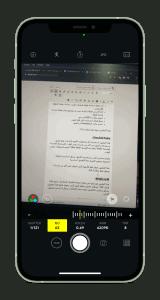لقطة شاشة من تطبيق FotorGear